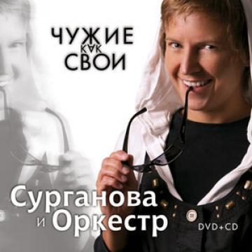 Сурганова и оркестр скачать альбомы