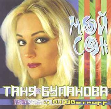 Татьяна Буланова* Таня Буланова - Стая
